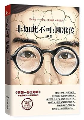 非如此不可:顾准传.pdf