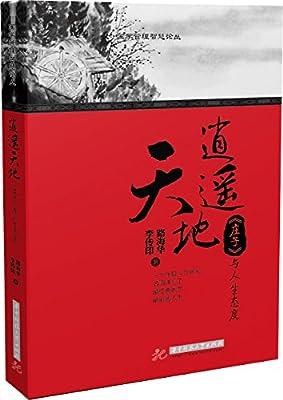国学管理智慧论丛:逍遥天地·《庄子》与人生态度.pdf