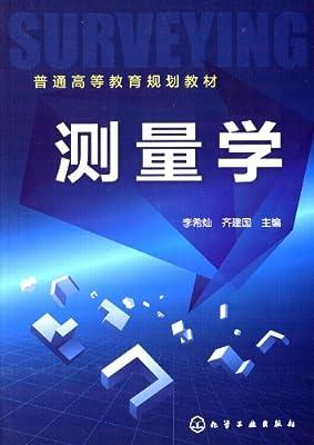 普通高等教育规划教材:测量学.pdf