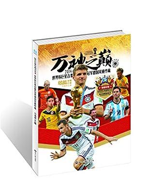 万神之巅:2014世界杯巨星合集&冠军德国双重终藏.pdf
