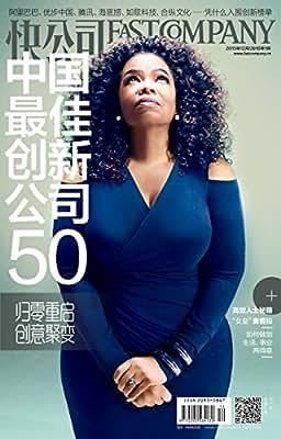 快公司2015年第12/2016年01期:中国最佳创新公司50/高效人士秘籍特刊.pdf