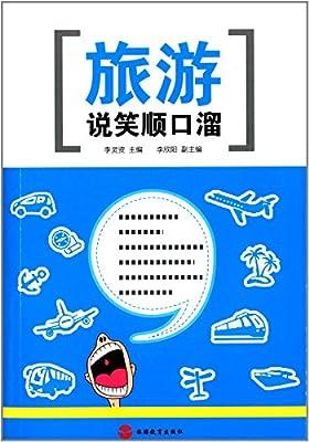 旅游说笑顺口溜.pdf