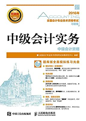 2016年 全国会计专业技术资格考试习题集 中级会计实务.pdf