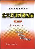 高等学校教学用书•化工原理解题指南(第2版)-图片