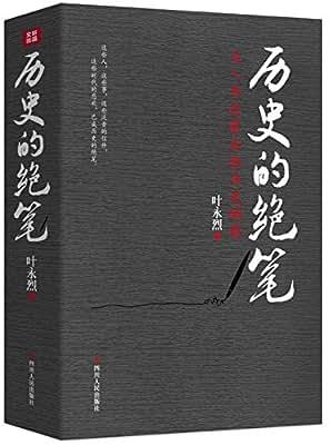 历史的绝笔:名人书信背后的历史侧影.pdf