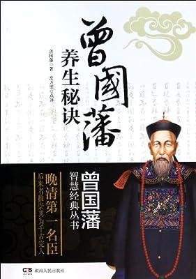 曾国藩养生秘诀/曾国藩智慧经典丛书.pdf
