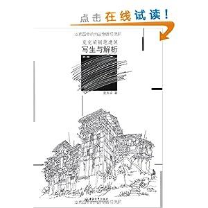 夏克梁钢笔建筑写生与解析 第2版