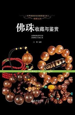 世界高端文化珍藏图鉴大系•珠圆玉润:佛珠收藏与鉴赏.pdf