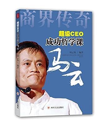 超级CEO成功哲学课·马云.pdf
