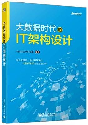大数据时代的IT架构设计.pdf