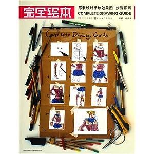 《完全绘本:服装设计手绘效果图步骤详解》