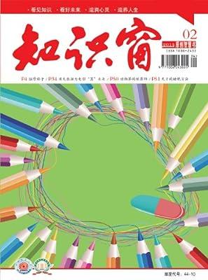 知识窗 月刊 2014年02期.pdf