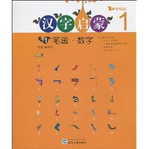 谁知道汉字的基本笔画在田字格当中的位置 要图 for help questio
