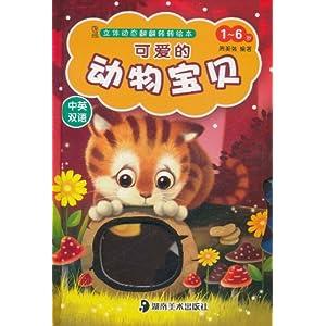 立体动态翻翻转转绘本:可爱的动物宝贝(中英双语)(注音版)(1-6岁)
