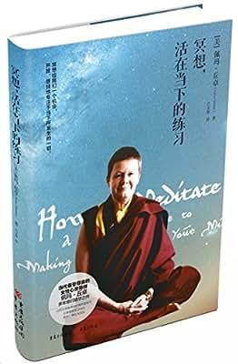冥想,活在当下的练习.pdf