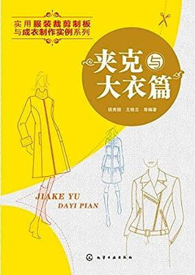 实用服装裁剪制板与成衣制作实例:夹克与大衣篇.pdf