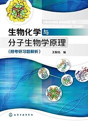 生物化学与分子生物学原理.pdf