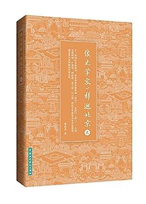像史学家一样逛北京2.pdf