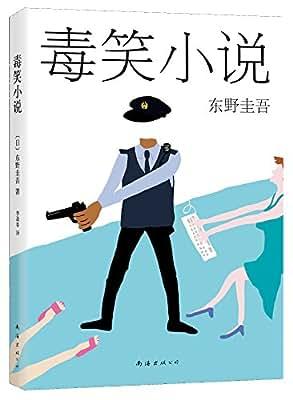 东野圭吾:毒笑小说.pdf