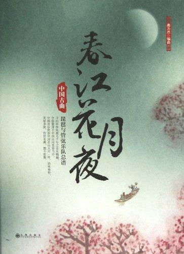 春江花月夜 琵琶与管弦乐队总谱 中国古曲 图片