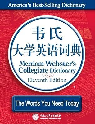 韦氏大学英语词典.pdf