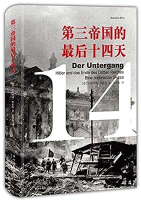 第三帝国的最后十四天.pdf
