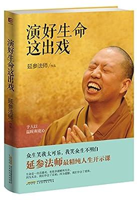 演好生命这出戏.pdf