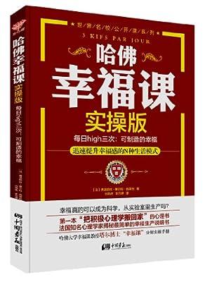哈佛幸福课·实操版:每日high三次,可制造的幸福.pdf