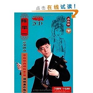 陈平一京胡伴奏京剧经典唱段:梅派青衣选段(青衣篇下)(第2辑)(cd光盘2