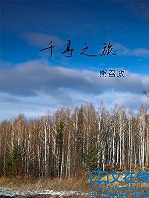 千寻之旅.pdf