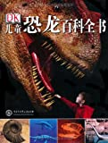 DK儿童恐龙百科全书-图片