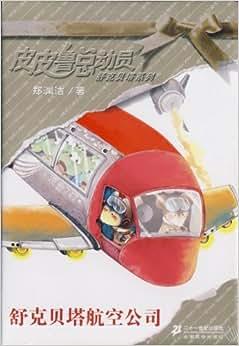 《皮皮鲁总动员之舒克贝塔系列1:舒克贝塔航空公司》