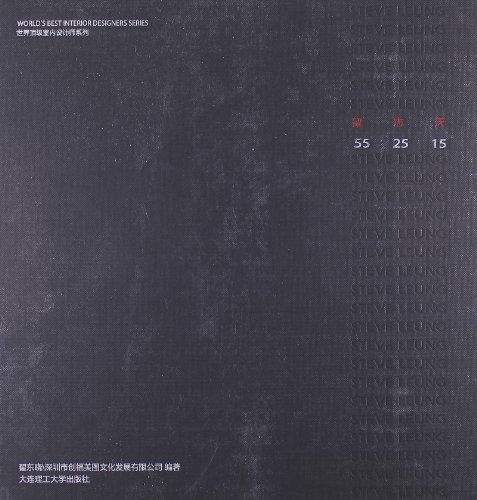 顶级世界室内设计师系列:梁志天55,25,15(英文关于家具设计的毕业论文图片