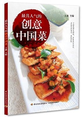 最具人气的创意中国菜.pdf