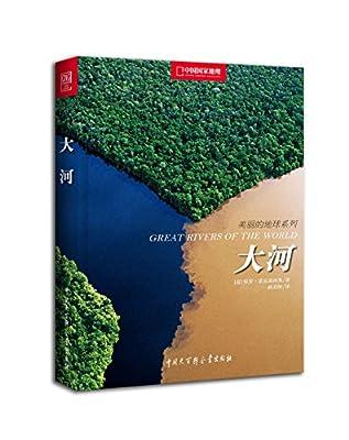 中国国家地理美丽地球系列:大河.pdf