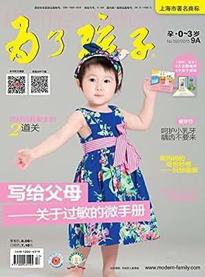 为了孩子 月刊 2015年09期.pdf