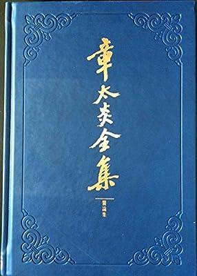 章太炎全集·医论集.pdf
