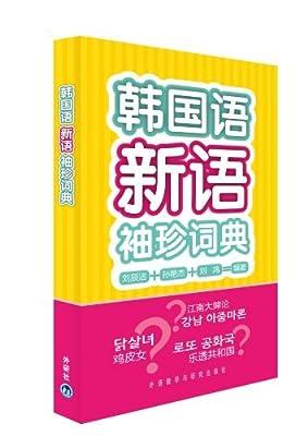 韩国语新语袖珍词典.pdf