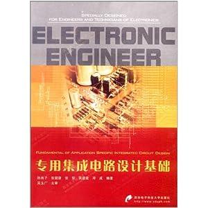《专用集成电路设计基础》