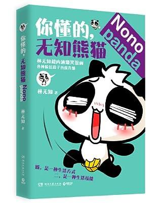 你懂的,无知熊猫.pdf