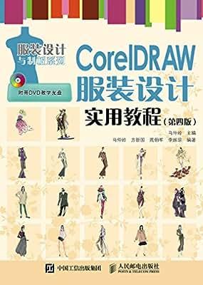 CorelDRAW服装设计实用教程.pdf