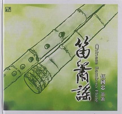笛箫谣(cd)