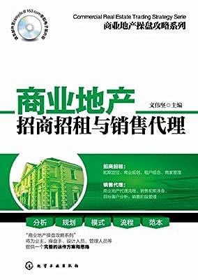 商业地产招商招租与销售代理.pdf