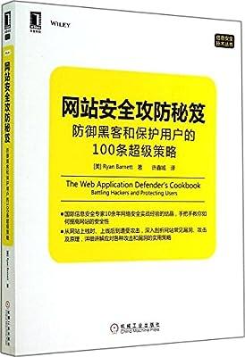 防御黑客和保护用户的100条超级策略PDF电子书籍