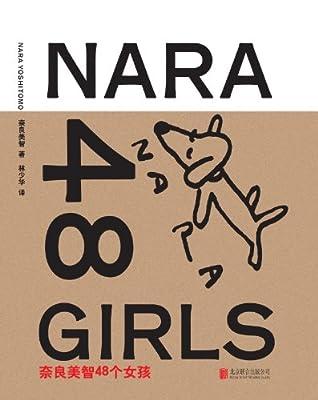 奈良美智48个女孩.pdf