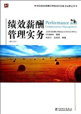 绩效薪酬管理实务.pdf