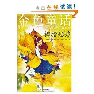 彩色童话金色童话:拇指姑娘