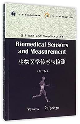 生物医学传感与检测实验教程.pdf