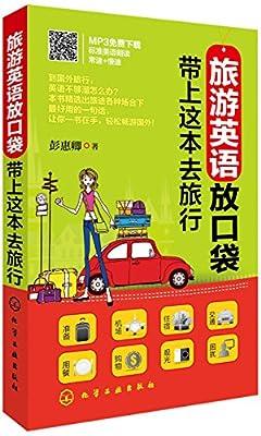 旅游英语放口袋:带上这本去旅行.pdf