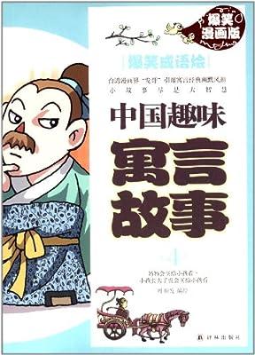 中国趣味寓言故事4:爆笑成语烩.pdf